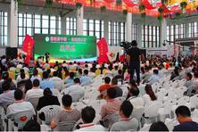 第五届中国沭阳花木节暨2017·中国沭阳苗木交易博览