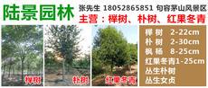 陆景园林图片