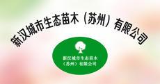 新汉城市生态苗木(苏州)有限公司图片