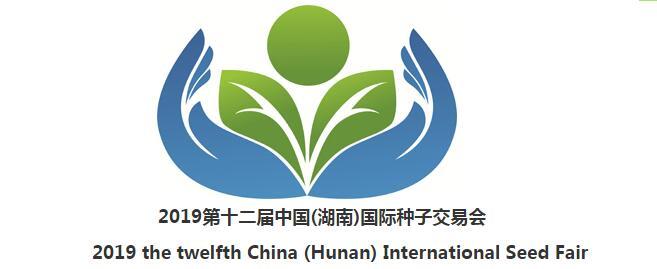 2019第十二届中国(湖南)国际种子交易会