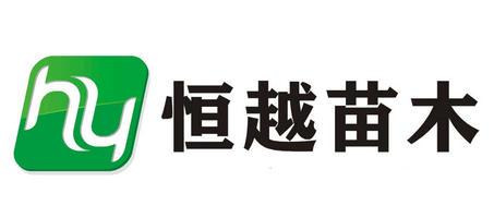 吴江市恒越绿化苗木有限公司