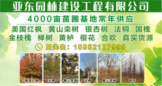 徐州市亚东园林工程有限公司图片