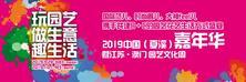 2019中国(夏溪)园艺嘉年华暨江苏·澳门园艺文化周将于9月28日盛大开幕