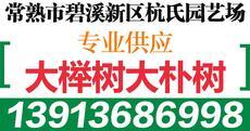 常熟碧溪新区杭氏园艺场图片
