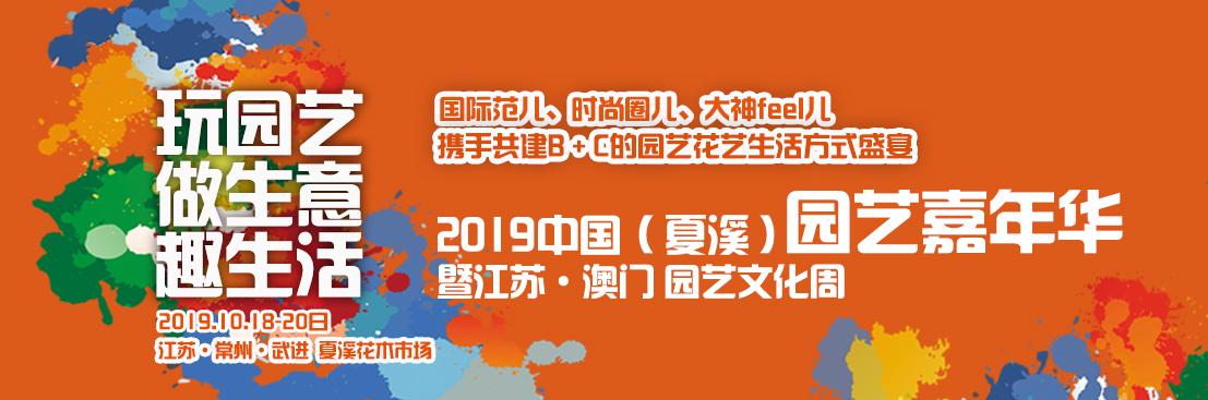 2019中国(夏溪)园艺嘉年华暨江苏·澳门园艺文化周将于10月18日盛大开幕