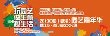 2019中國(夏溪)園藝嘉年華暨江蘇·澳門 園藝文化周將于10月18日盛大開幕