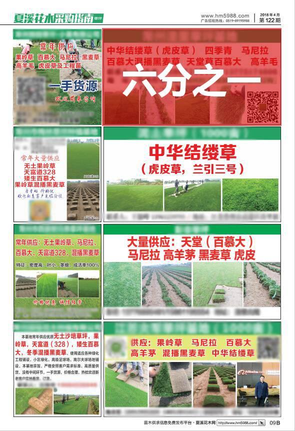夏溪花木采购指南1/6版广告